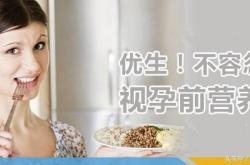 孕前饮食营养应怎样补充?这些食物宜多吃