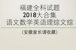 福建高考全科試題2018大合集語文數學英語理綜文綜(家長請收藏)