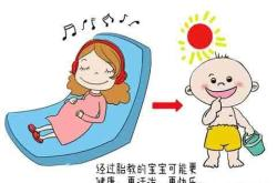 孕妈进行胎教的好处!