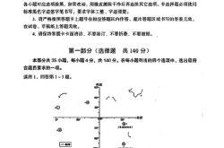 2017年豐臺區高三一模文綜試題及答案