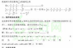 重點中學數學老師推薦:數列求和例題精析,高中生必看!