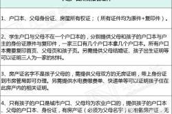 """""""对号入座"""",2019小升初报名证件早准备~"""