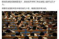 普通二本學生考研名校到底有多難?二本考生不得不知的事!