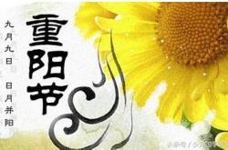 重阳节背后的易经文化
