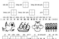 幼升小预习,一年级上册第一单元拼音测试卷,好资料要分享!