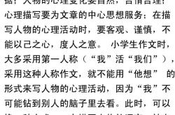 怎樣輔導小學作文:寫作技巧和步驟(中)(可下載打印)